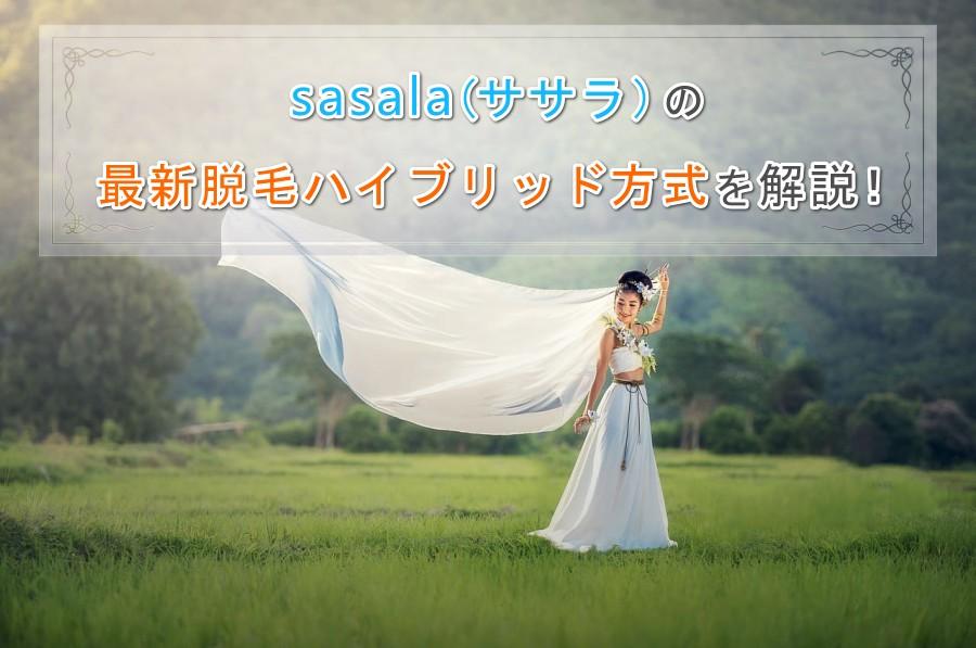 sasala(ササラ)の最新ハイブリッド脱毛方式を解説! | 脱毛サロンを探すなら 脱毛サロンsasala研究